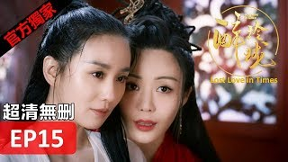 Khmer Chinese Series - Lost love in Times - Eng Sub