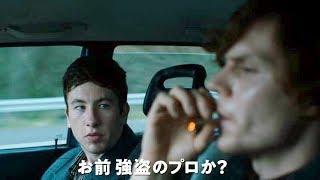 映画『アメリカン・アニマルズ』予告編