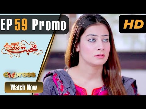 Pakistani Drama | Mohabbat Zindagi Hai - Episode 59 Promo | Express Entertainment Dramas | Madiha