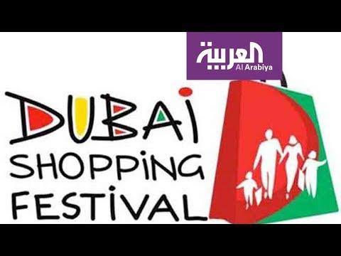 العرب اليوم - شاهد: انطلاق مهرجان دبي للتسوق