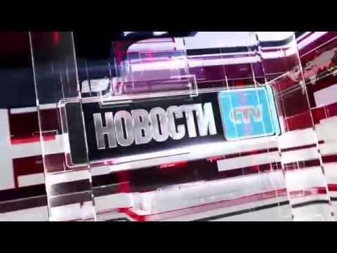 Новости CTV: выпуск №6