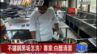 [東森新聞]不鏽鋼黑垢怎洗? 專家:白醋清潔