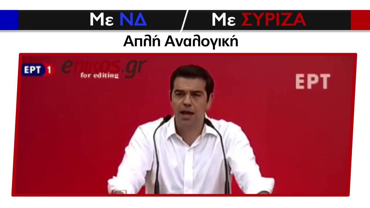 Με ΝΔ vs Με ΣΥΡΙΖΑ – Απλή Αναλογική