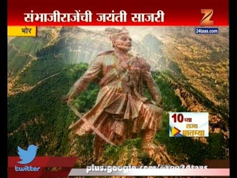 Video Bhor   Sambhaji Raje   Birth Anniversary Celebrated download in MP3, 3GP, MP4, WEBM, AVI, FLV January 2017