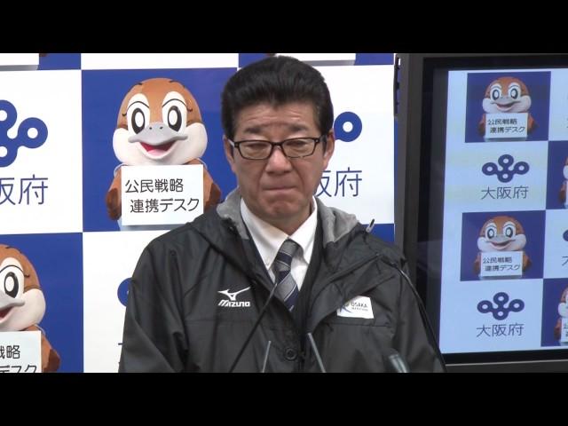 2017年1月11日(水) 松井一郎 定例会見