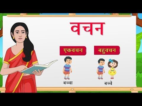 Hindi Grammar - Vachan (वचन) | Hindi words for kids | Elearning studio