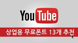 #13 유튜브 마케팅 - 영상편집시 필요한 상업용 무료폰트 13개 추천