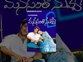 Video: Manasantha Nuvve Telugu Full Movie