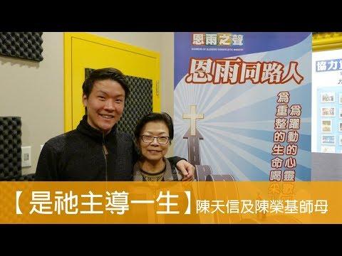 電台見證 陳天信及陳榮基師母(是祂主導一生) (04/08/2018 多倫多播放)