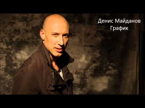 Денис Майданов - График