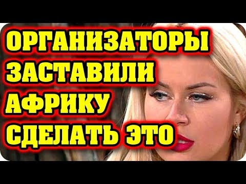 ДОМ 2 НОВОСТИ раньше эфира! (24.01.2018) 24 января 2018. (видео)