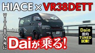 【Daiちゃんねる】VR38搭載ハイエースVITABON号にDaiが乗る!