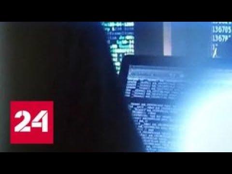 Взлом Wi-Fi: все личные данные - под угрозой - Россия 24 (видео)