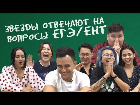 Звезды отвечают на вопросы ЕГЭ/ЕНТ - DomaVideo.Ru