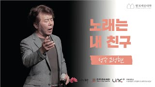 [팔복예술대학 3분순삭] 월드클래스 성악가 바리톤 고성현의 '노래는 내 친구'