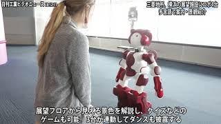 三菱地所、横浜の展望施設にロボ4台 多言語で案内・景観紹介(動画あり)