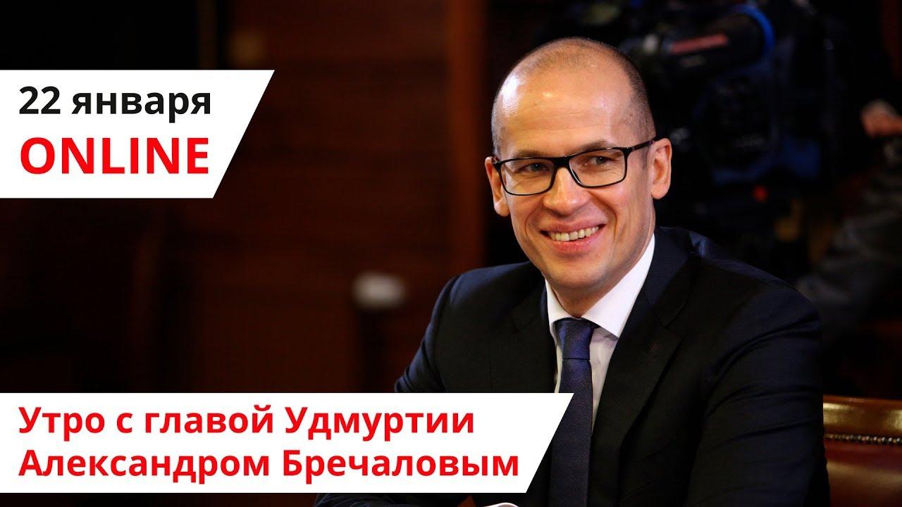 Утро с главой Удмуртии Александром Бречаловым