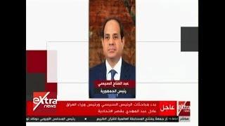 بدء مباحثات الرئيس السيسي ورئيس وزراء العراق بقصر الاتحادية