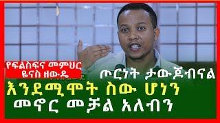 """""""እንደሚሞት ስው ሆነን መኖር መቻል አለብን""""  ዮናስ ዘውዴ   Yonas Zewde   Ethiopia"""