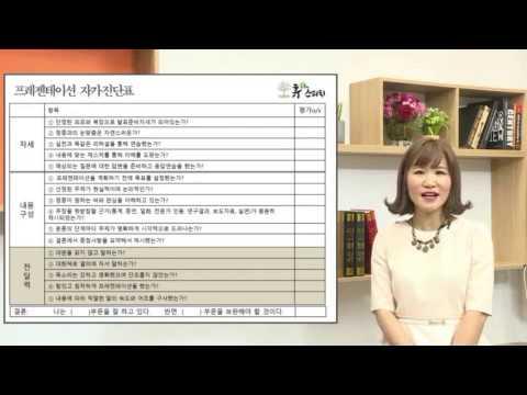 휴스피치 박민영 1 프레젠테이션의 정의