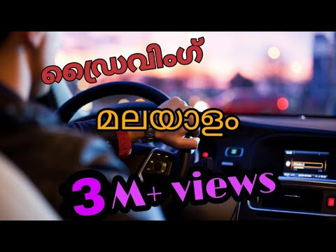 How To Drive A Car - Malayalam Full Explained ( Manual Transmission Gearbox )