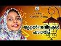 ആറ്റൽ  നബി മകൾ ഫാത്തിമ # Islamic Viedo Songs 2019  # Malayalam Mappila Viedo Songs 2019