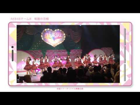AKB48チーム8「制服の羽根」全国ツアーオリジナル映像企画 / AKB48[公式]