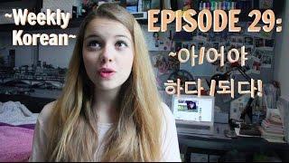 Episode 29: ~Weekly Korean~ Episode 29: ~야 하다 /되다!
