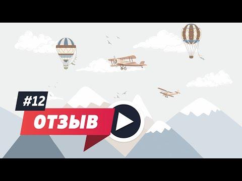 Отзыв на Скандинавские горы и самолеты