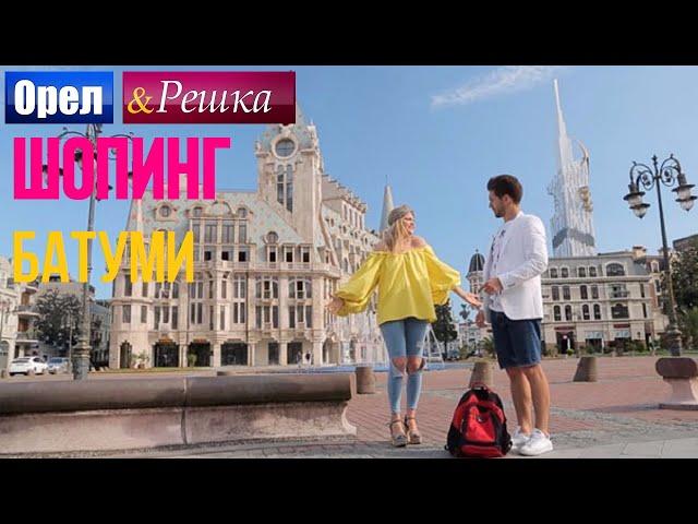 Orel i reshka shopping Batumi