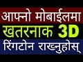 3D Ringtone | 3D Ringtone For All Android Mobile | How To Set 3D Ringtone In Mobile | In Nepali