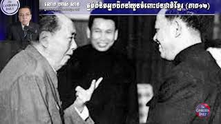 Khmer Politic - ផ្នត់គំនិតអ្នក..