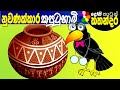 Sinhala Cartoon Kids Story -THIRSTY CROW- Children's Animated Movie [ AESOP'S FABLES ]