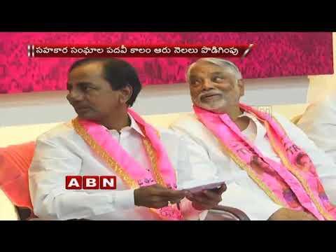 CM KCR Focuses On Panchayat Elections 2018 | ABN Telugu