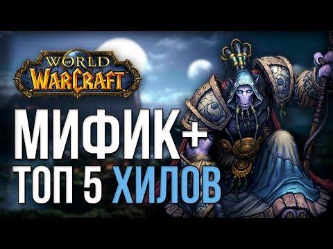 Топ 5 хилов для миф+ (подземелья) world of warcraft legion