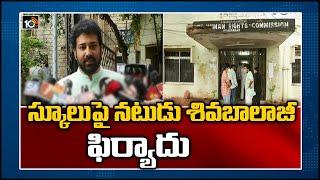 స్కూలుపై నటుడు శివబాలాజీ ఫిర్యాదు   Actor Shiva Balaji Complaint against School in HRC