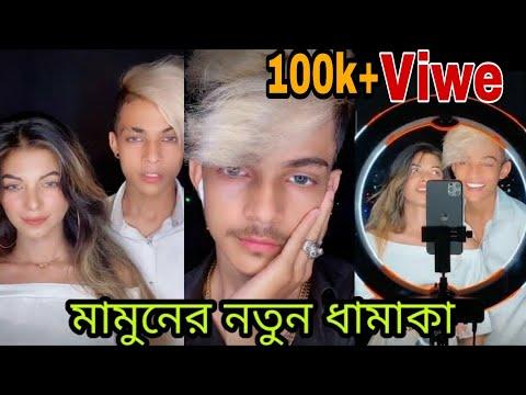 Prince Mamun 143 New Funny Tiktok Video | Prince Mamun | Mamun New Likee Video 2020 | Liker Siam