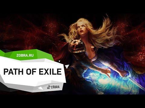 ОБЗОР Path of Exile русское ОБТ Zobra ru