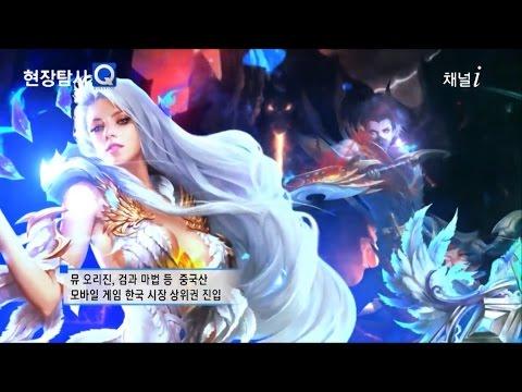 [현장탐사Q] 중국, 한국 게임 개발자 모두 빼가 / China takes Korean game developers away