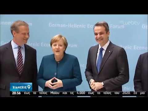 Μητσοτάκης-Μέρκελ: Το μεταναστευτικό αφορά την ύπαρξη της Ε.Ε. | 09/03/2020 | ΕΡΤ