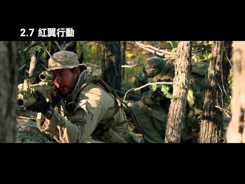 《紅翼行動》中文預告 2014/02/07上映!