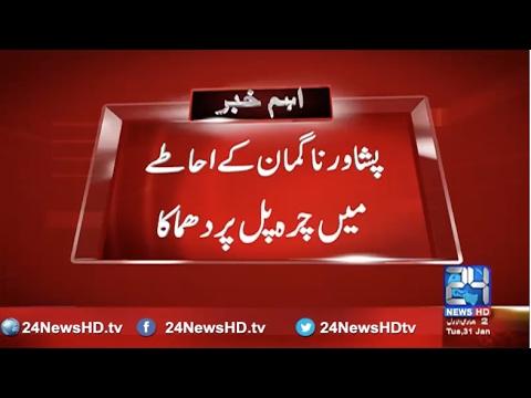 Blast near premises of Naguman Chara Pull Peshawar