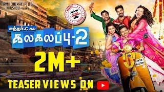 Video Kalakalappu 2 | Teaser | Hiphop Thamizha| Jiiva, Jai, Shiva, Catherine Tresa, Nikki Galrani MP3, 3GP, MP4, WEBM, AVI, FLV Januari 2018