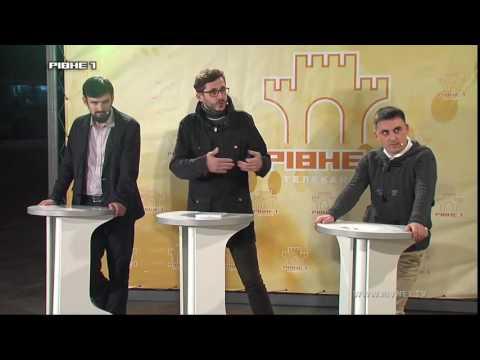 """""""Без ілюзій"""": телеміст із Тернополем. Місця відпочинку у Рівному - чи бути їм європейськими? [ЗАПИС ОНЛАЙН-ТРАНСЛЯЦІЇ]"""