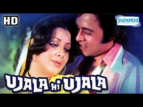 Ujala Hi Ujala {HD} - Ashok Kumar - Vinod Mehra - Yogita Bali - Hindi Full Film - With Eng Subtitles