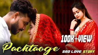 Video Pachtaoge Song | Revenge Love Story | Arjit Singh | Nora Fatehi & Vicky | Jaani |Tipu Sekh download in MP3, 3GP, MP4, WEBM, AVI, FLV January 2017