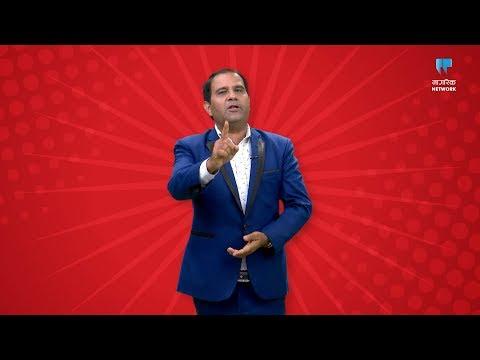 (Manoj Gajurel Comedy - ट्राफिकले दशैंको संकेत दिँदै | Dhukka Hunus - Duration: 66 seconds.)