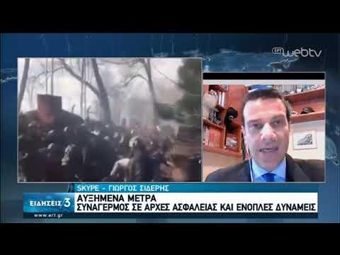 Αυξημένα μέτρα μετά τις υπερπτήσεις τουρκικών αεροσκαφών   12/04/2020   ΕΡΤ