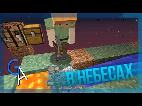 В НЕБЕСАХ [Minecraft]