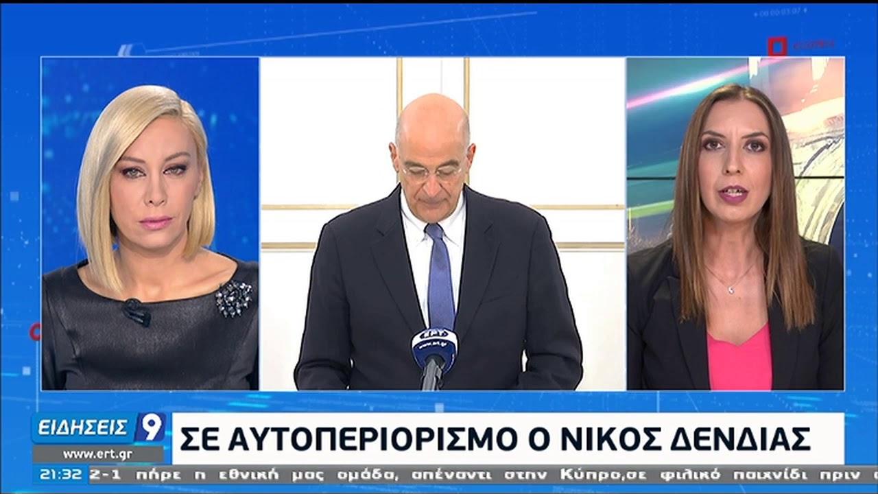 Αρνητικός στον κορονοϊό ο Νίκος Δένδιας | 11/11/2020 | ΕΡΤ